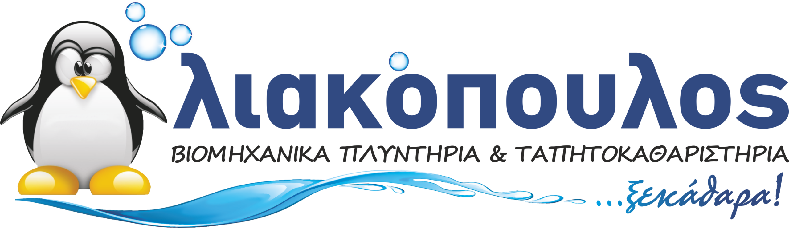 Λιακόπουλος